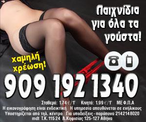 Τηλεφωνικό σεξ